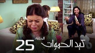 مسلسل كيد الحموات الحلقة | 25 | Ked El Hmwat Series Eps