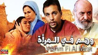 فيلم مغربي  وهــم فــي الــمرأة - Film Wahm Fi Al Mirat