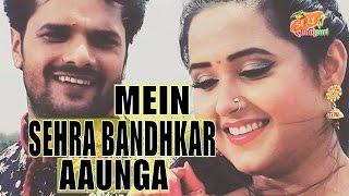 Khesari aur Kajal Raghwani Ka Romance 'Mein Sehra Bandh Kar Aaunga' Bhojpuri Film | Spicy Bhojpuri
