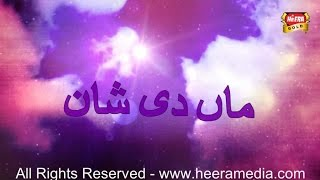 Umair Zubair Qadri - Maa Di Shan