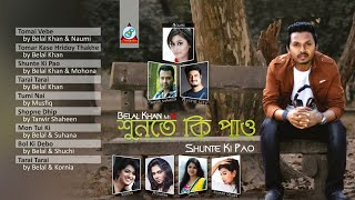 Belal Khan, Naumi, Mohona - Shunte Ki Pao | New Bangla Song 2017 | Sangeeta