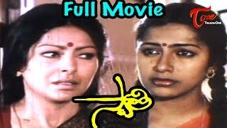 Swati Telugu Full Movie | Suhasini, Bhanu Chander, Sharada