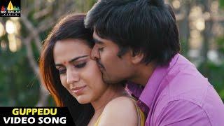 Rye Rye Songs | Guppedu Gundela Video Song | Srinivas, Aksha | Sri Balaji Video