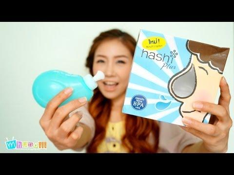 ล้างจมูกด้วยน้ำเกลือทำอย่างไรมาดูกัน by Hashi