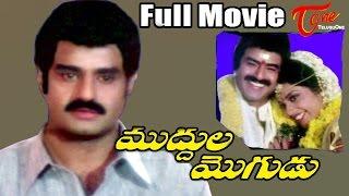 Muddula Mogudu Telugu Full Length Movie | Balakrishna, Meena, Ravali | #TeluguMovies