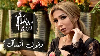 اروى - وقول انساك (فيديو كليب حصري)   2018- Arwa - Waqool Ansaak Exclusive Music Video
