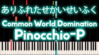 Hatsune Miku - Common world domination 『ありふれたせかいせいふく』 | MIDI piano.