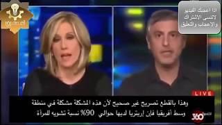 مذيعة تتهجم على الإسلام والقرآن فيتم سحقها على الهواء مباشرة !!