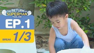 The Return of Superman Thailand - Episode 1 ออกอากาศ 25 มีนาคม 2560 [1/3]