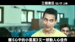 3 Idiots -中文電影預告(1)