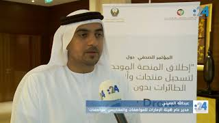 الإمارات: إطلاق أول منصة إلكترونية في العالم لتسجيل الطائرات بدون طيار