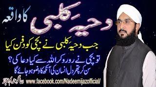 Hafiz imran aasi by waqia dahiya kalbi