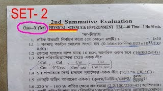 MADHYAMIK_ PHYSICAL SCIENCE_QUESTION PAPER//CLASS X_Physics  2nd Evaluation Exam Paper_In WBBSE.