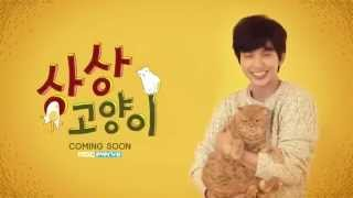 Imaginary Cat | Yoo Seung-Ho Trailer 1 | 상상고양이 티저 광고 유승호 ver