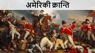 अमेरिकी क्रान्ति - American Revolution - हिंदी में विश्व इतिहास World History for IAS/UPSC/PCS/SSC