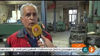 Iran Mr. Khani Workshop made Electric power plants parts, Neyshapour كارگاه آقاي خاني قطعات نيروگاه