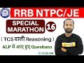 Class 16 |#RRB NTPC/JE  | Special Marathon | By Pulkit Sir | ALP में आए हुए Questions