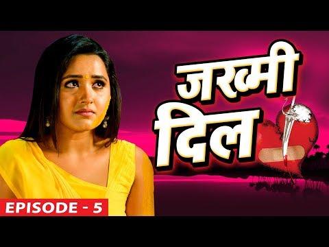 Xxx Mp4 JAKHMI DIL जख्मी दिल Episode 5 Web Series Pawan Singh Khesari Lal Yadav Bhojpuri Sad Song 3gp Sex