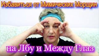 Как Избавиться от Мимических Морщин на Лбу и Между Глаз - Техника Классического Массажа Лица