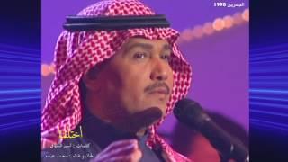 محمد عبده ..  اختلفنا