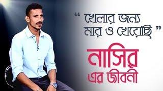 নাসির কেঁদে দিলো নিজের জীবন কাহিনী বলে - Cricketer Nasir Hossain BIO