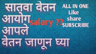 7th pay salary calculator  सातवा वेतन आयोग calculator | latest news