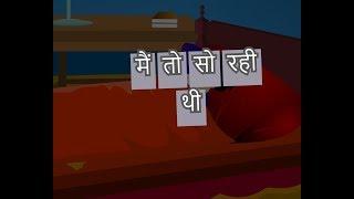 main to so rahi thi poem\ With Subtitles -Children