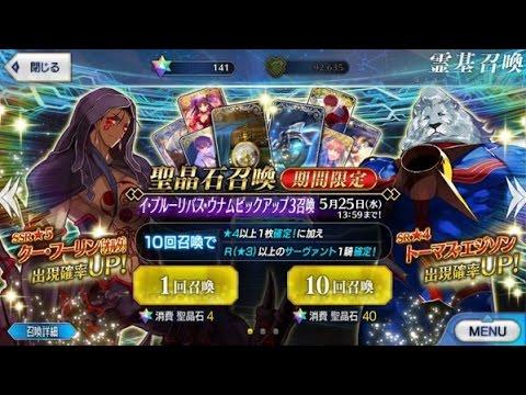 【FGOガチャ実況】クーフーリン・オルタが欲しすぎて【Fate/Grand Order】ゲーム実況