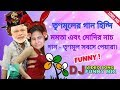 Download Video Download Trinomul Congress Song   Dance Narendra Modi And Mamata Banerjee   Funny Dancer   Remix 3GP MP4 FLV
