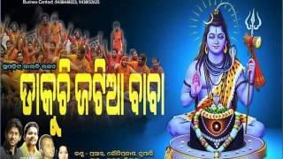Dakuji Jatia Baba - New Odia Bolbum Siba Bhajan Album Song