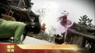 《青蛇外传》央视1台预告 Madam White Snake on the CCTV1