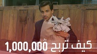 كيف تربح مليون ريال!!!!