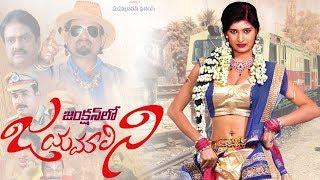 junction lo jayamalini Official Trailer | Kavya Kapoor |Narra Siva Nageswara Rao |  TFCCLIVE