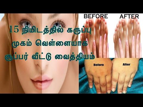 முகம் 7 நாட்களில் 3-4 மடங்கு வெண்மை ஆக!Get 3-4 shades fairer tone in a week Skin Whitening Treatment