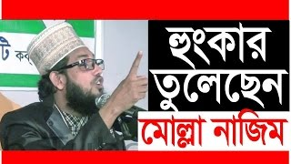 Bangla waz 2017 Molla Nazim Uddin হুংকার তুলেছেন মোল্লা নাজিম উদ্দিন Coxbazar