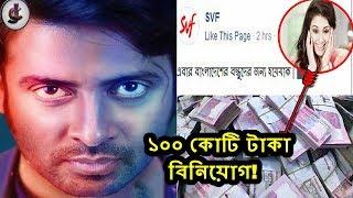ব্রেকিং SVF 100 কোটি টাকা  শাকিবের ওপর ভরসায় বিনিয়োগ!!shakib khan new movie 2018 SVF!!