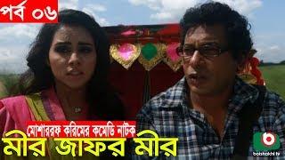 Bangla Comedy Natok | Mir Jafor Mir | Ep - 06 | Mosharrof Korim, AKM Hasan, Kochi Khondokar, Munira