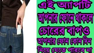 চোরের বাপ ও মোবাইল চোরি করতে পারবে না এই অ্যাপটি আপনার ফোনে থাকলে bangla android tips  Bangla Tips