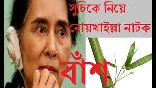 নোবেল পুরস্কার-বাংলা ভার্সন || সুচিকে নিয়ে নোয়াখাইল্লা নাটক || বাংলা বাশ || মেঘনা থিয়েটার ||রোহিঙ্গা