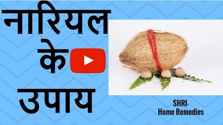 Nariyal Ke Totke | नारियल के उपाय | नारियल के टोटके | Uses And Benefits Of Coconut