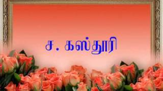 Amma Appa Chellam Tamil Drama