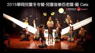 華岡兒童營隊-兒童音樂百老匯-