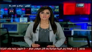 نشرة التاسعة من القاهرة والناس 21 يناير