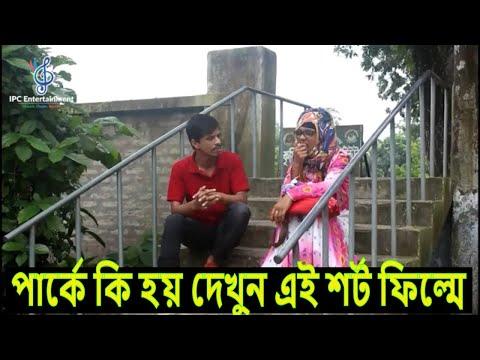 Xxx Mp4 এটা পেয়ারা দাও না বাংলা শর্ট ফিল্ম 3gp Sex