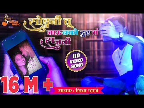 Xxx Mp4 Soduni Tu Javu Nako Dur Love Song Shiva Mhatre 9220866162 Jayesh Mhatre Prachi Kasare Rudra Patil 3gp Sex