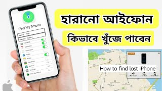 How to find my lost iphone - Apple reviews