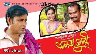 Alta Sundori | Episode 26-30 | Bangla Comedy Natok | Chonchol Chowdhury | Shamim Zaman | Shorna