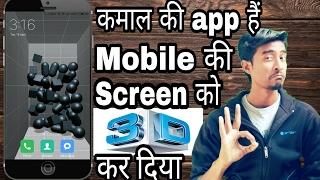 3d | 3D Effect Live Wallpaper | Android 3D Screen Saver | 3d Effect LiveWallpaper | Android by itech