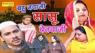 New Hindi Film   बहु नमाज़ी सासु बे नमाज़ी   Bahu Namazi Sasu Be Namzi   Hit Film 2017   Sonotek Film