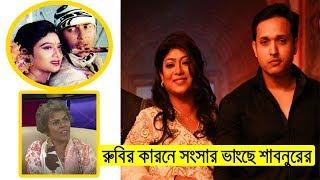 রুবির ভিডিও বার্তার কারনে এবার সংসার ভাংছে অভিনেত্রী শাবনুরের | Actress Shabnur | Bangla News Today